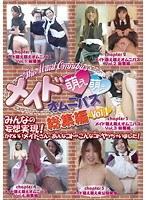 「メイド萌え萌えオムニバス 総集編 Vol.1」のパッケージ画像