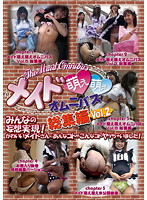 「メイド萌え萌えオムニバス 総集編 Vol.2」のパッケージ画像