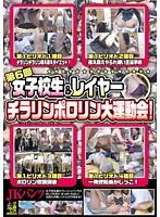 第6回 女子校生&レイヤー チラリンポロリン大運動会!