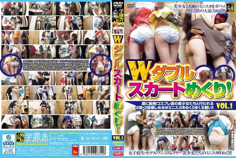 [WSK-001] ダブルスカートめくり! Vol.1 学園舎