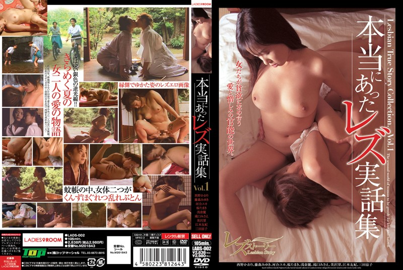 LADS-002 Shu Was Really True Story Lesbian Vol .1 - JAVLibrary: www.javlibrary.com/en/?v=javlicrh5e