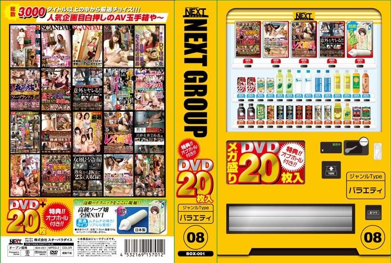ネクストDVD20枚BOX バラエティー STAR PARADISE