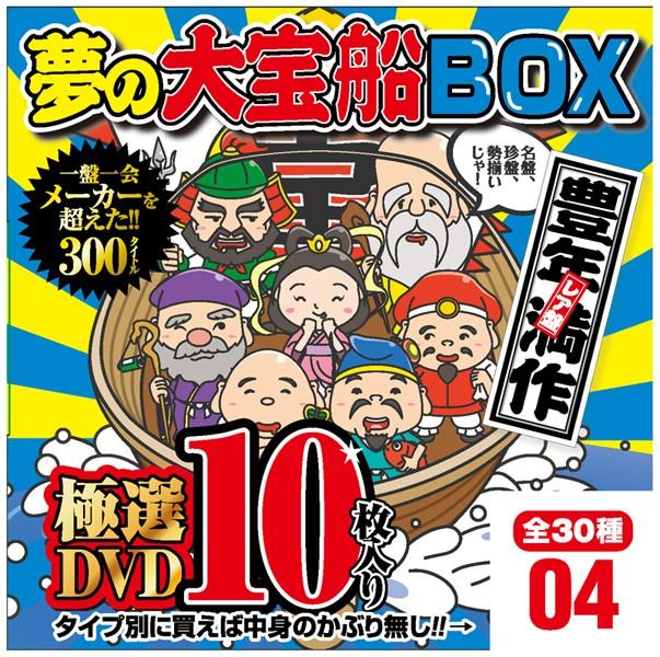 夢の大宝船BOX 極選DVD10枚入り 4