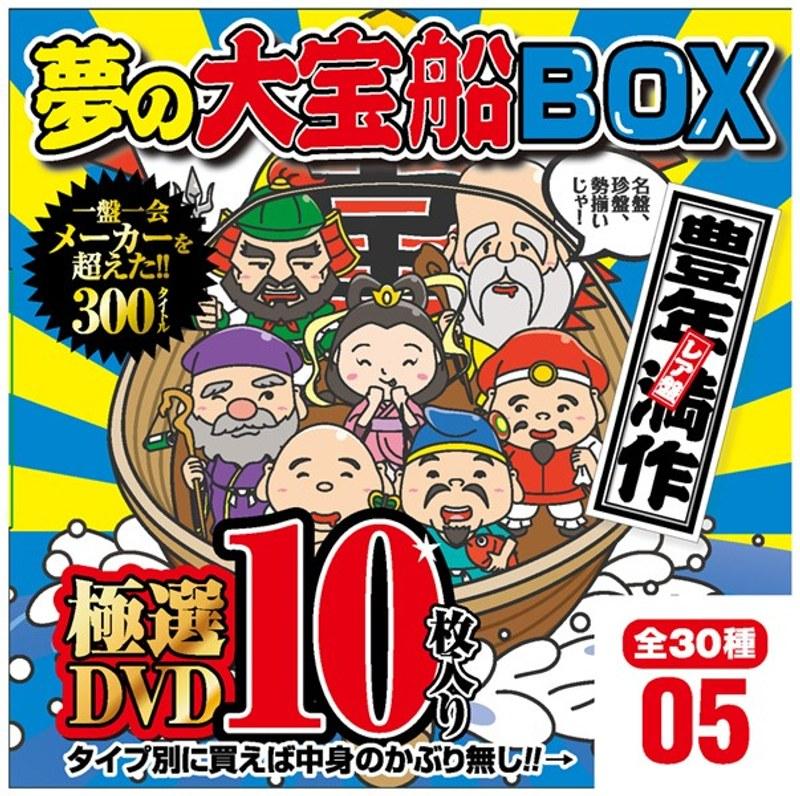 夢の大宝船BOX 極選DVD10枚入り 5