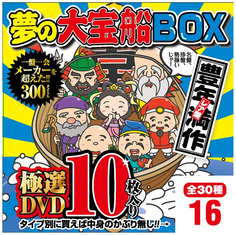 夢の大宝船BOX 極選DVD10枚入り 16