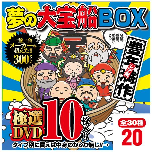 夢の大宝船BOX 極選DVD10枚入り 20