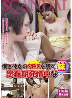 Image CAND-071 During Puberty Estrus Sister And I Look Into Her SEX