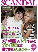 Image CAND-075 Now that you have come to her boyfriend of bytes Dasai cute Mecha is win …
