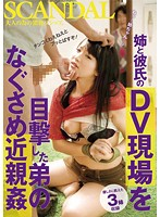 CAND-091 Comfort Incest Brother Who Witnessed The Scene Of DV Sister And Boyfriend