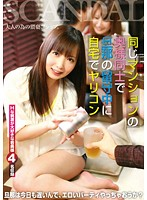 Image CAND-109 The Yarikon At Home In Absence Of The Husband In The Wife Of The Same Apartment