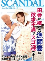 CAND-121 Fisherman Wife Who Married In The Country Is Amazing Horny In Frustration!-161662