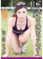 CAND-157 I Would Wet The Kareru Me After Death … Student Athletes Shock Confession!Land Part Madoka