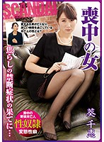 CAND-174 At The End Of The Cravings Symptoms Of A Mourning Woman … Chie Aoi