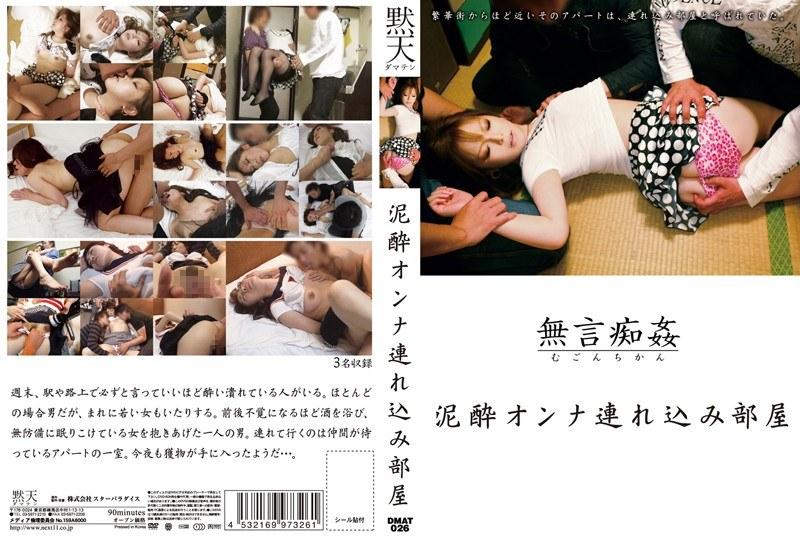 [DMAT-026] 無言痴姦 泥酔オンナ連れ込み部屋 日本成人片库-第1张