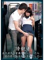 「傍観者ガラガラの電車に座っていたら目の前の女子が犯されだした…」のパッケージ画像
