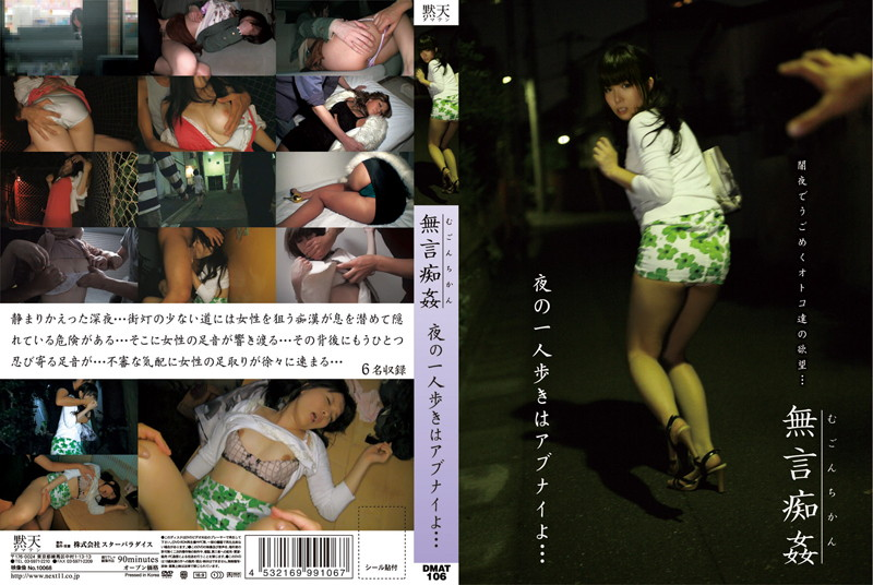 [DMAT-106] 無言痴姦 夜の一人歩きはアブナイよ…