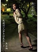 【予約】無言痴姦 夜道の一人歩きは危ないよ…熟女編