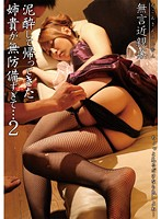 DMAT-133 Elder Sister Came Back With Silence Incest Drunk … 2 Is Too Vulnerable-161566
