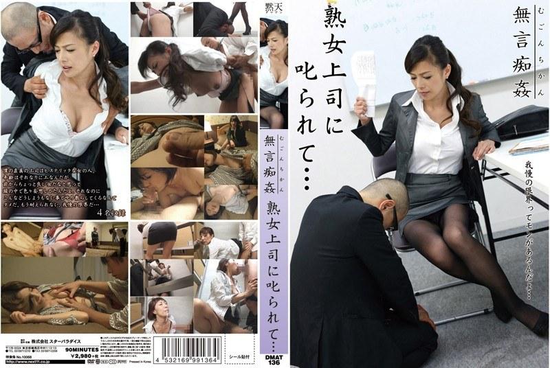[DMAT-136] 無言痴姦 熟女上司に叱られて… DMAT