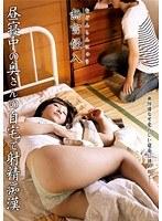 無言侵入 昼寝中の奥さんの自宅で射精痴漢(STAR PARADISE/黙天)【dmat-142】