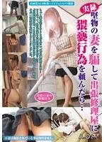 「実録 堅物の妻を騙して出張修理屋に猥褻行為を頼んだら… A.Oさん」のパッケージ画像