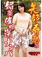 GHAT-061 - Aphrodisiac Hypnotic Reverse Nampa Yabe Hisae