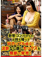 GHAT-063 - Juniors And Seniors.W Couple Met In The Takeaway From The New Huan Comparator!Was Released Without Permission Invisible Relaxation Drunken Sex!