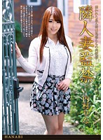 Image HNB-089 Neighbor Wife Captivity Uchimura Rina