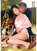 HNB-096 - Body Of The Daughter-in-law