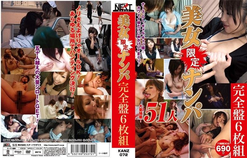 [KANZ-072] 美女限定ナンパ 完全盤6枚組 KANZ