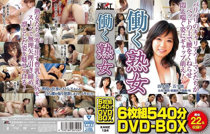[KANZ-124] 働く熟女 6枚組540分 DVD-BOX STAR PARADISE