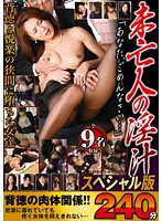 MGDN-053 Widow Of 淫汁 Special Edition 240 Minutes
