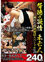 MGDN-065 Desperation's Desire Widowed Dirty Flesh Desert Hell Special 240 Minutes 7 People