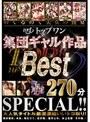 トップワン 集団ギャル作品BEST 270分SPECIAL!!