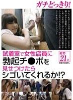 「ガチどっきり! 試着室で女性店員に勃起チ○ポを見せつけたらシゴいてくれるか!?」のパッケージ画像