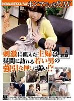 「ホンマでっか!?AV 刺激に飢えた主婦は昼間に訪れる若い男の強引な押しに弱い!?」のパッケージ画像