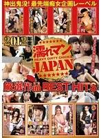 「2012年度 濡れマンJAPAN厳選作品BEST HITS」のパッケージ画像