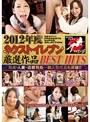 2012年度 ネクストイレブン厳選作品BEST HITS
