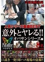 「パラダイス 人気シリーズ厳選BEST 意外とヤレる!!オバサンシリーズ編」のパッケージ画像
