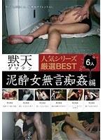 「黙天 人気シリーズ厳選BEST 泥酔女無言痴姦編」のパッケージ画像
