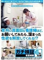 「ガチ検証 看護婦編 意外に真面目な看護婦ほど、お願いしてみたら、溜まった性欲を解放してくれる!?」のパッケージ画像