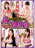 Watch Celebration Of The Next Group MILF Popular Plan!Sex Education DX Too Much Of Incest Mother