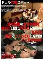 ヤレル穴場スポット 地方旅館の女子従業員を強引に口説きハメる記録映像180...