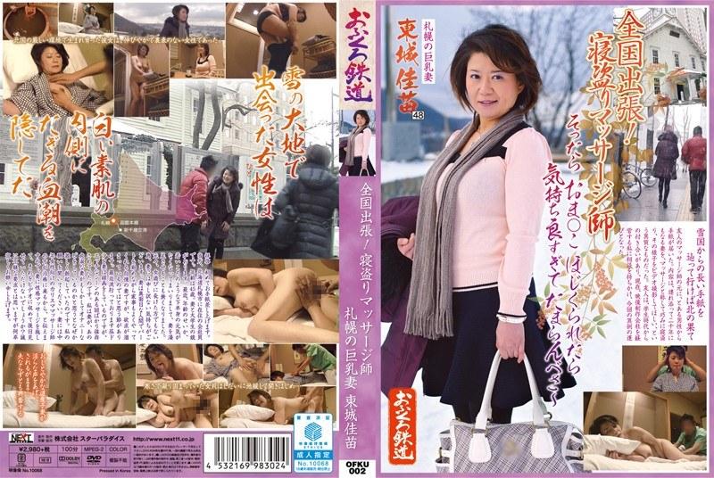 [OFKU-002] 全国出張!寝盗りマッサージ師 札幌の巨乳妻 STAR PARADISE