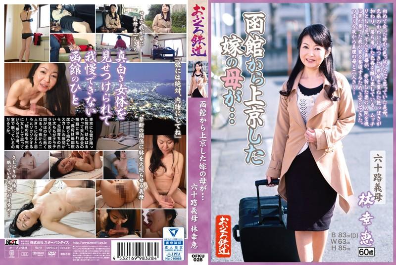 [OFKU-028] 函館から上京した嫁の母が… 六十路義母 STAR PARADISE