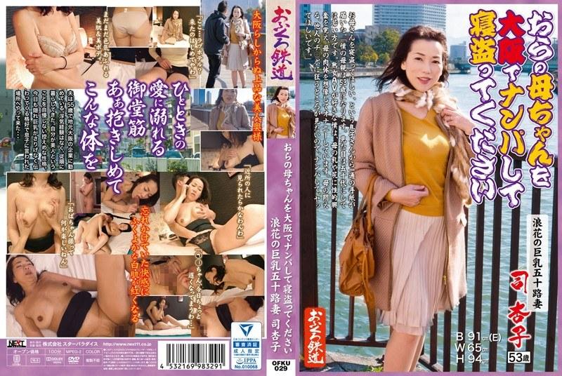 [OFKU-029] おらの母ちゃんを大阪でナンパして寝盗ってください 浪花の巨乳五十路妻 OFKU