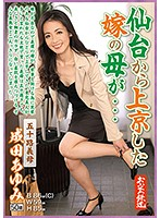 仙台から上京した嫁の母が…五十路義母 成田あゆみ