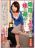 OFKU-066 The Mother Of The Bride Who Came Up To Tokyo From Himeji … Masayoshi Kobayashi