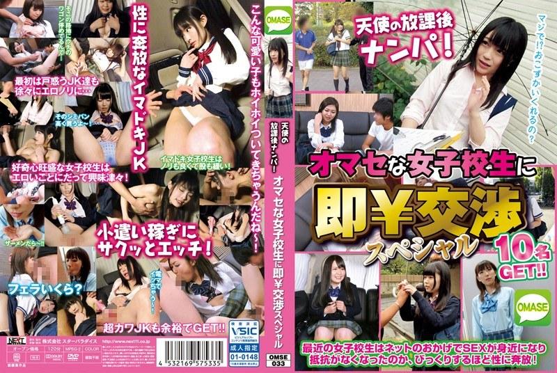 [OMSE-033] 天使の放課後ナンパ!オマセな女子校生に即¥交渉スペシャル OMSE