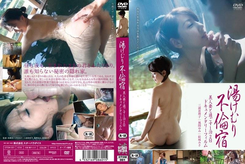 [OTOM-001] 湯けむり不倫宿 美人妻と過ごす1泊2日ドキュメンタリーフィルム 三浦恵理子 風間ゆみ